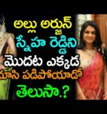 Allu Arjun And Allu Sneha Reddy Love Story | Latest Tollywood Celebrity Updates | News Mantra
