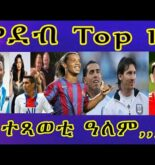 cinema semere Today ዝከፉኡ መልክዐ ተጻወቲ ዓለም  Eritrean sport news top 10 Ugliest Male