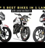 Top 5 Best Sports Bikes Under 1 Lakh In India || 125cc To 150cc || Value For Money Bikes || 2021
