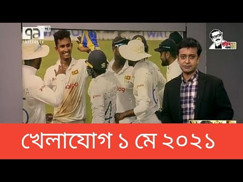 খেলাযোগ ১ মে  ২০২১ | Khelajog | Sports news | Ekattor TV
