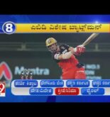 'News Top 9': Sports & Entertainment Top Stories Of The Day (13-10-2020)