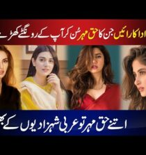 Pakistani Actresses HAQ MEHAR | Celebrity News | Showbiz Pakistan | MT 24 CHANNEL