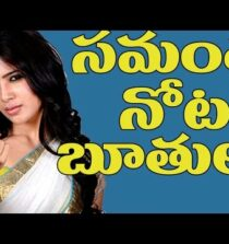 SAMANTHA Used To Speak BAD WORDS in Telugu? | Latest Celebrity News | TOP Telugu TV