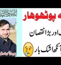 Pothwar Sports News Today || Volleyball Player CH Mohsin Farooq Samoot is No More || W Productions