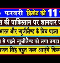 Latest Cricket News Today live in Hindi.Get breaking cricket sports news headline(5th february 2020)