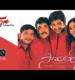 Sontham | Full Telugu Movie | Aryan Rajesh, Namitha