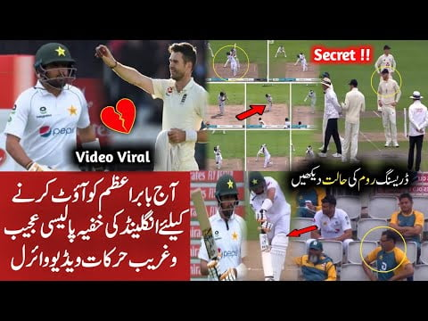 Today Incident England's secret policy worked Against Babar Azam | Saqi Sport