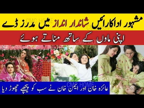 Famous Pakistani Actresses Celebrated Mothers Day #mothersday