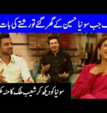 What Happened When Shoaib Malik Went To Sonya Hussain Home | Interesting Story | Time Out | IAB2E
