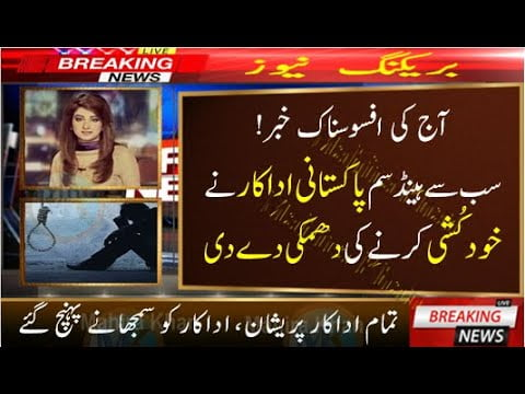 Bad News about Famous Handsome Actor || Mahira Khan || MK