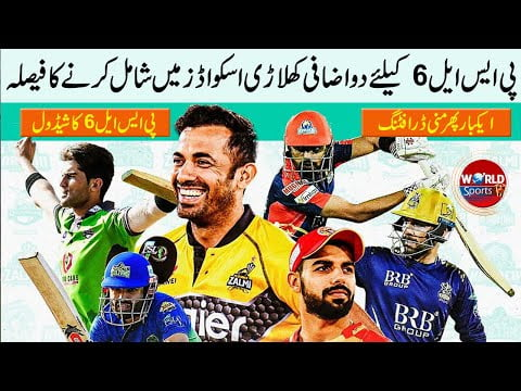 PSL 6 Abu Dhabi new Schedule finalized | PSL 6 another mini drafting today | Final on 20 June