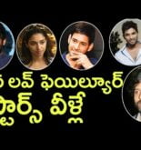 Tollywood Top Celebrities Real Life Love Failure Stories | Latest Celebrity News | Tollywood Nagar