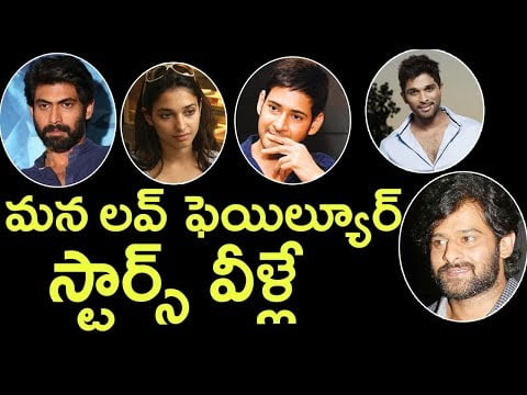 Tollywood Top Celebrities Real Life Love Failure Stories   Latest Celebrity News   Tollywood Nagar