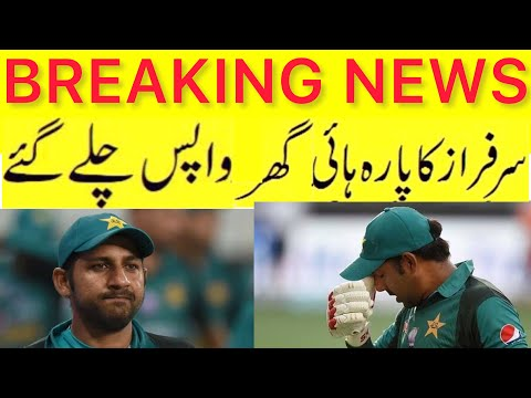 BREAKING | Sarfaraz Reached Home Leave Hotel | PSL visas issue now getting worst for Sarfaraz Ahmed