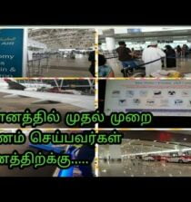 Tips for first time travelling in flight in Tamil | Flight travel in Tamil