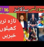 Sports News Today | Cricket News Today | Pakistan Cricket News Today | 16 August