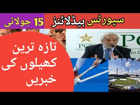 Sports News Today | Asia Cup 2020 Latest News | Pakistan Cricket News Today