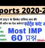 sports current affairs 2020-21  स्पोर्ट्स करंट अफेयर्स 2020   current affairs for railway ,ssc