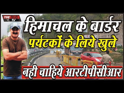 Himachal Borders Open For Tourist   New Guidelines Himachal Tourism   Himachal Epass for Borders