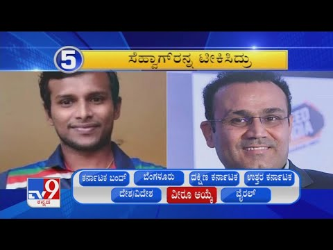 'News Top 9': Sports & Entertainment Top News Stories Of The Day (04-12-2020)