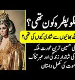 Who Was Cleopatra? || Mysterious Life Story of Queen Cleopatra|| World First Celebrity