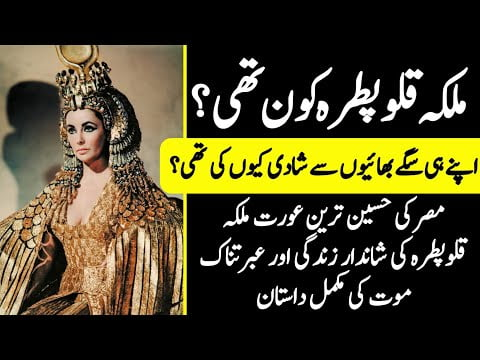 Who Was Cleopatra?    Mysterious Life Story of Queen Cleopatra   World First Celebrity