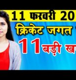 Latest cricket news today live in Hindi.Get breaking cricket sports news headline 11th February 2020