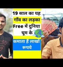 How Nomad Shubham Earning In Lakhs By Travelling World For Free