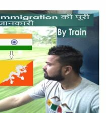An Indian Travelling  SOLO to Bhutan by Train    complete Tour Guide