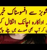 Bad News About Famous Actress  Celebrity News World  CNW