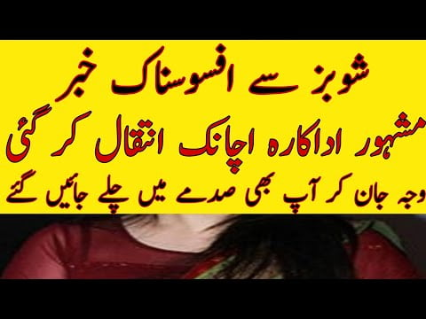 Bad News About Famous Actress |Celebrity News World |CNW