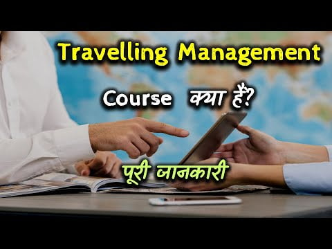 What is Travelling Management Course With Full Information? – [Hindi] – Quick Support