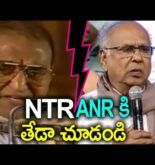 Difference Between Sr NTR and ANR Speech Will SHOCK You! | Latest Celebrity Updates | News Mantra