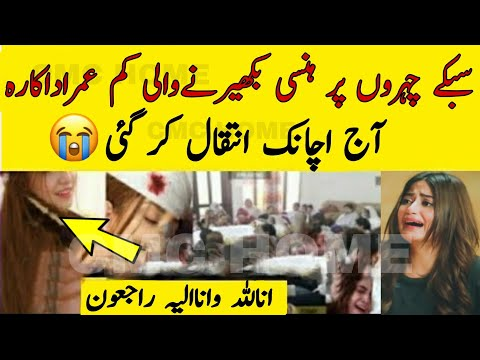 OMG😭Heart Breaking News About Famous Pakistani Actress