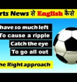 Learn English through Newspaper- The Hindu Editorial Today (Sports News) 26 Sep 2019