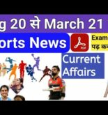 SSC CHSL | CGL | STENO |  2020 | All Important Sports News ( Aug to March 2021) | Current Affairs |