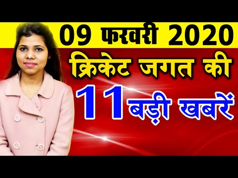 Latest cricket news today live in Hindi.Get breaking cricket sports news headlines 9th February 2020