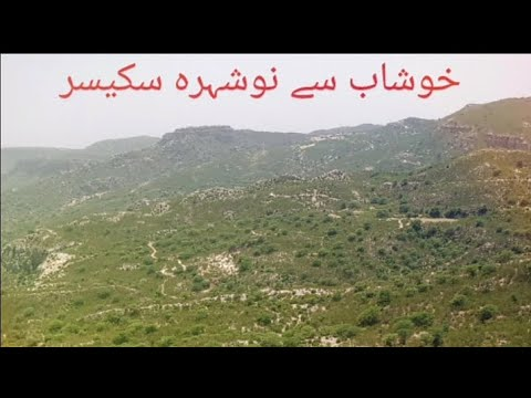 Khushab to Naushera Soon Valley travelling Vlogs/Place to Visit/Best Tourist Vloggers