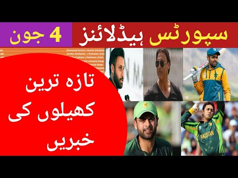 Cricket News Today | PSL 6 New Schedule | Sports News Today | Pak Cricket News | 4 June