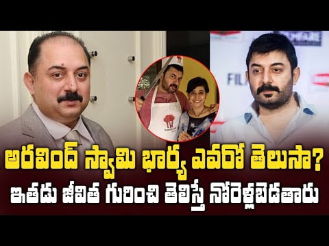 Arvind Swamy Biography | Unknown Facts About Arvind Swamy | Latest Celebrity News | Tollywood Nagar