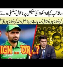 Babar Azam unhappy with Pakistan squad selection | Babar Azam's resign is possible