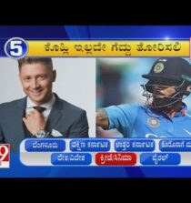 'News Top 9': Sports & Entertainment Top News Stories Of The Day (01-12-2020)