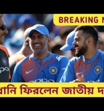 Dhoni cricket news / sports news / cricket news today / Breaking cricket news / T20 world cup 2021 /