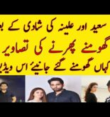 Salman Saeed and Aleena New Pictures After Wedding |Celebrity News World |CNW