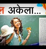 Solo Travelling Guide : Tips & Tricks for Travelling Alone (in Hindi)
