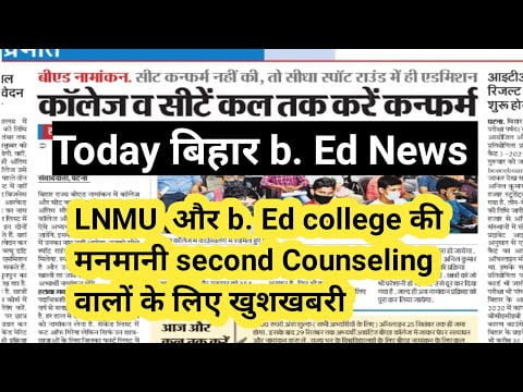 Bihar B. Ed today new update news second Counseling kaise kre sport round
