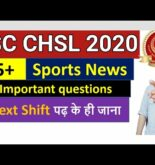 SSC CHSL 2020 | Most Expected 25+ Sports News Current Affairs | Must Read This PDF | By SSC CRACKERS